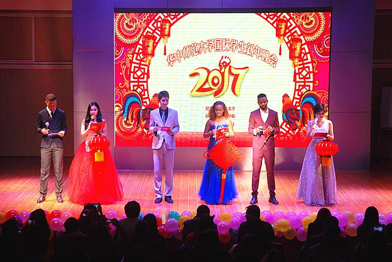 我校举行2017年国际学生新年晚会